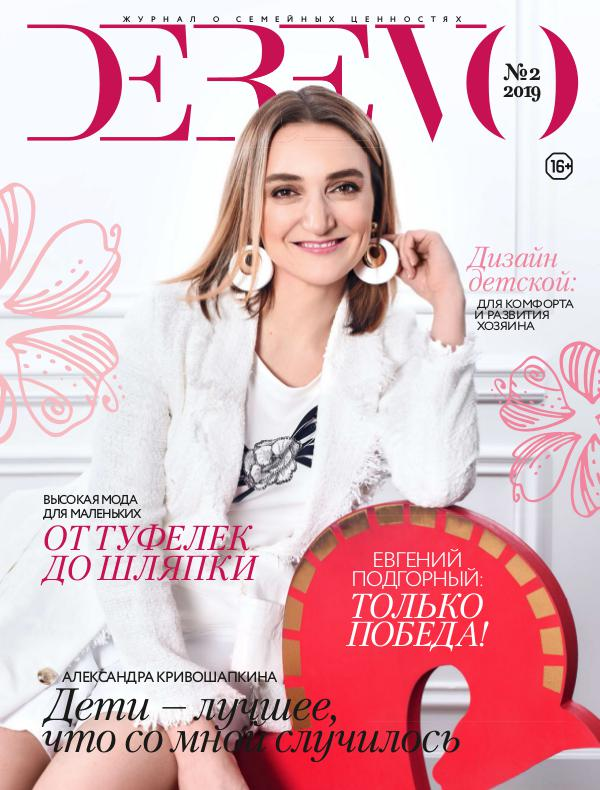 DEREVO журнал о семейных ценностях Derevo 2-2019