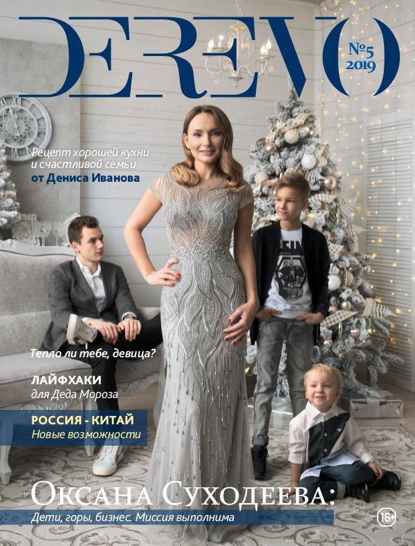 DEREVO журнал о семейных ценностях Derevo 5 2019