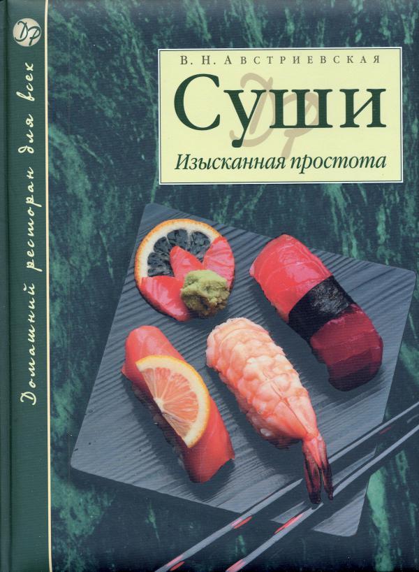 """Книга """"Австриевская - Суши"""" Австриевская - Суши"""