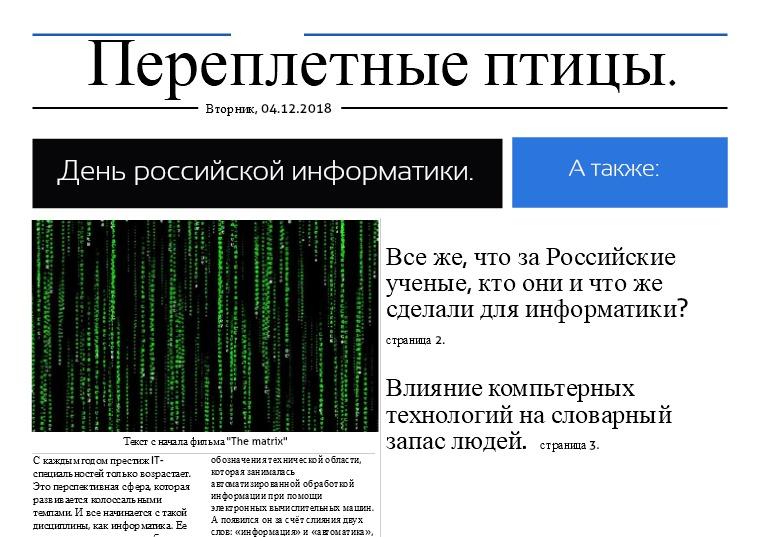 """Газета Газета """"Любимая информатика"""""""