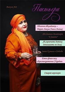 """Глянцевый журнал """"Пастьєра"""" №4"""