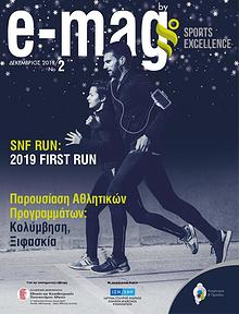SPORTS EXCELLENCE E-MAG