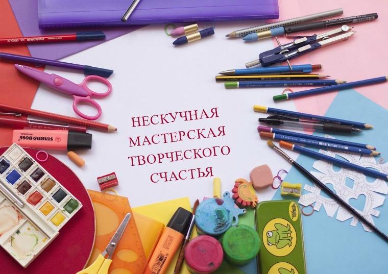 Нескучная мастерская творческого счастья 1