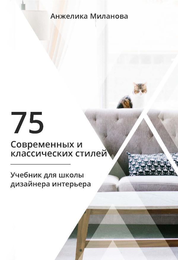 лайф журнал 75 современных и классических стилей