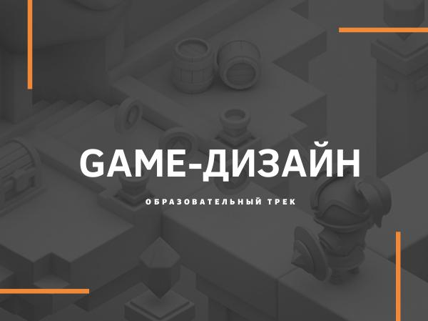 Образовательный трек Game-Дизайн GAME-дизайн