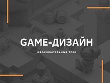 Образовательный трек Game-Дизайн