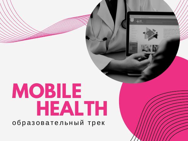 Образовательный трек Mobile Health Mobile Health