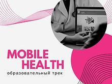 Образовательный трек Mobile Health