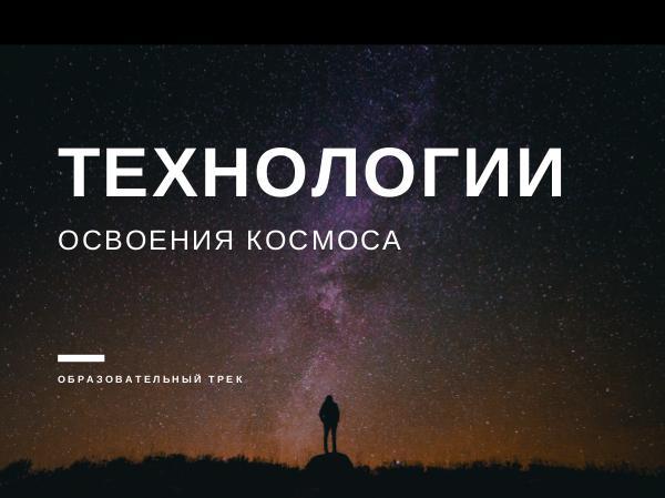 Образовательный трек Технологии освоения космоса Космос