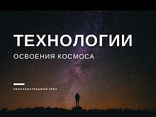 Образовательный трек Технологии освоения космоса