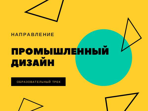 Образовательный трек Промышленный дизайн Пром.дизайн