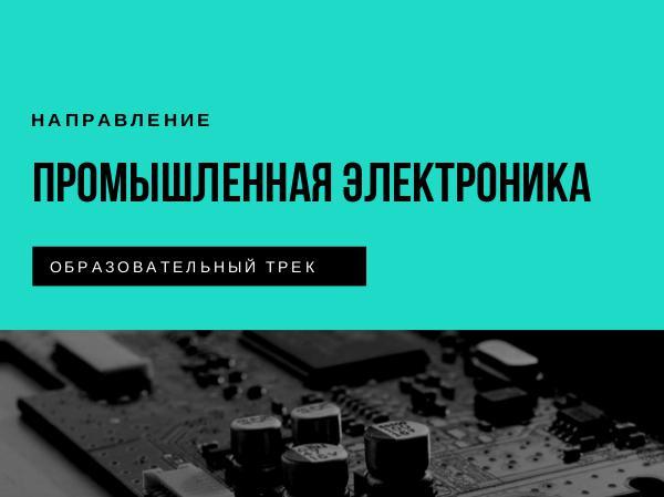 Образовательный трек Промышленная электроника Промышленная электроника