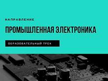 Образовательный трек Промышленная электроника
