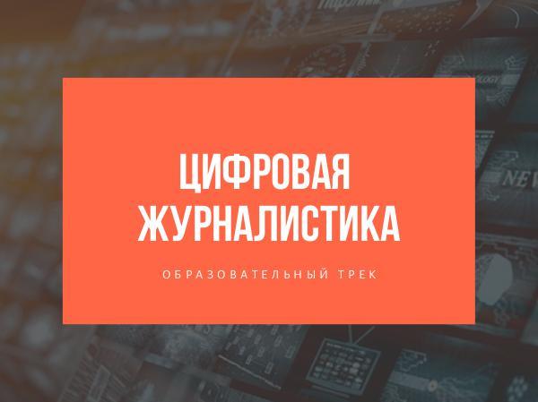 Образовательный трек Цифровая журналистика Цифровая журналистика