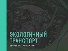 Образовательный трек Экологичный транспорт