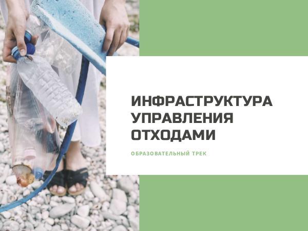 Образовательный трек Технологии переработки отходов Управление отходами