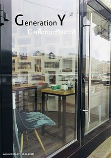 GenerationY