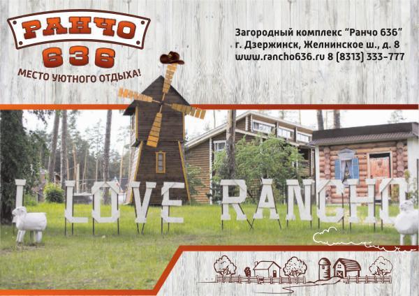 Загородный комплекс РАНЧО 636 Презентация