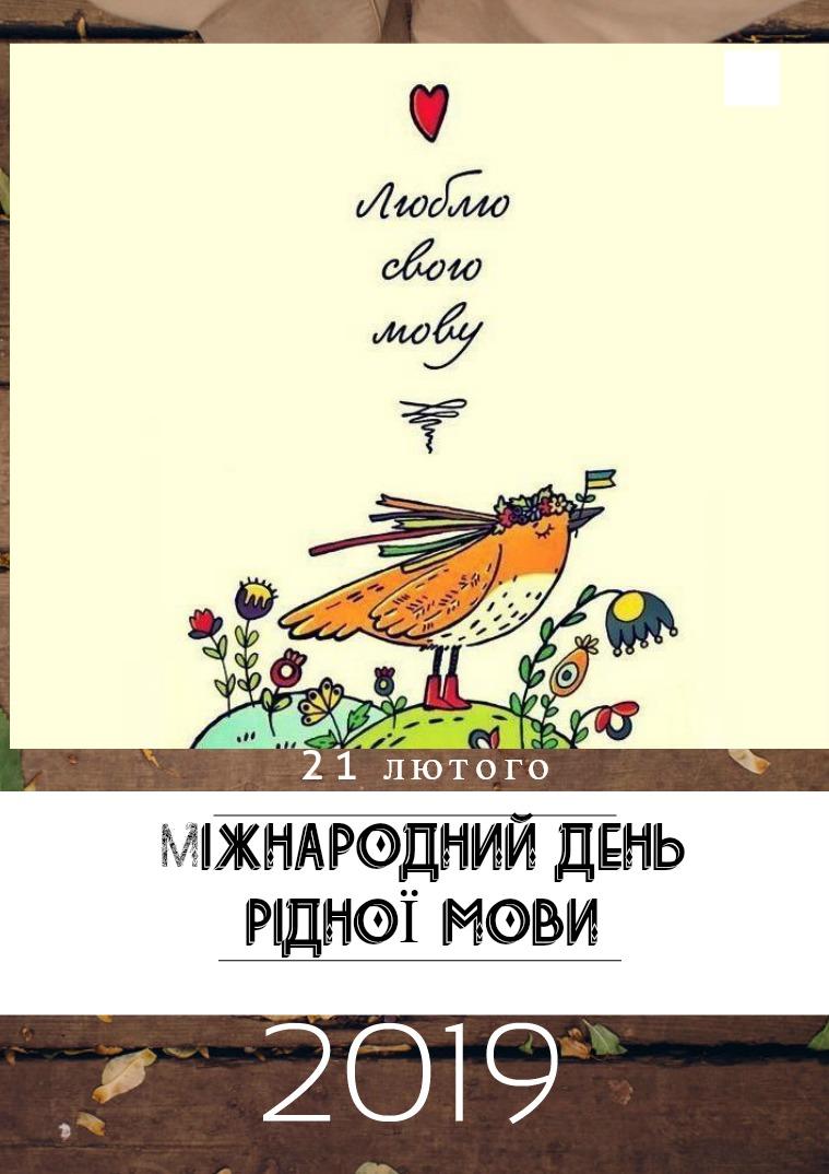 21 лютого -  Міжнародний день рідної мови 1
