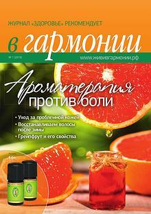 """Журнал """"В гармонии"""" 01/2019"""