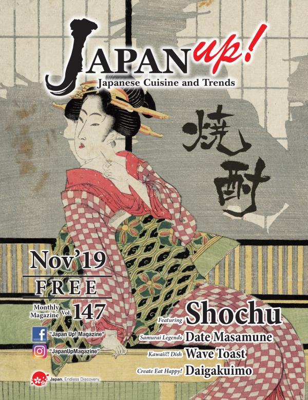 JapanUp! magazine Nov 2019