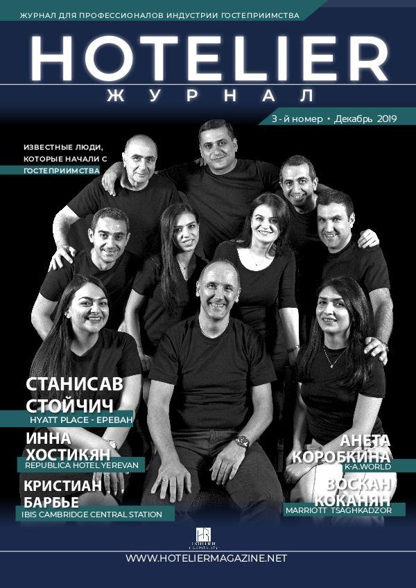3-й выпуск (русский)