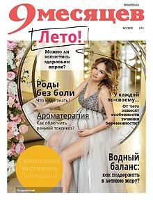 9 МЕСЯЦЕВ электронный журнал