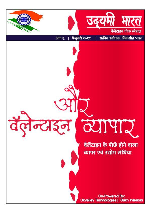 Udyami Bharat First issue publish udyami bharat-2
