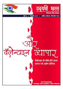Udyami Bharat First issue publish