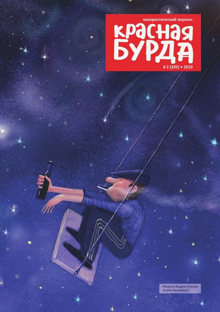 Журнал Красная бурда номер 2 за 2019 год