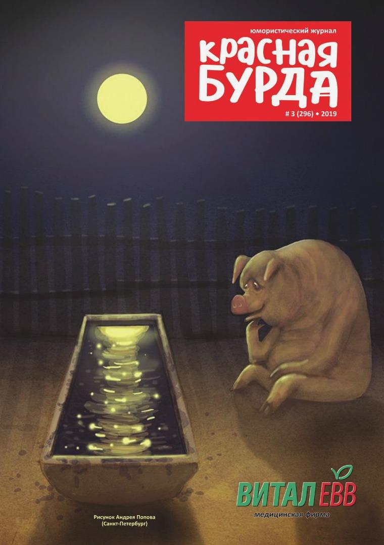 Журнал Красная бурда ном 3 2019 год