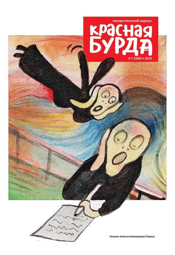 Журнал Красная бурда номер 7 2019