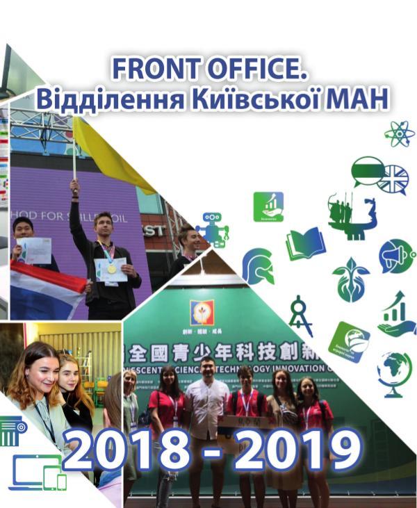 FrontOffice. Відділення Київської МАН відділення_финиш_книжка