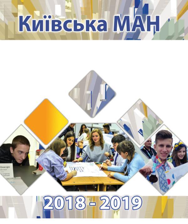 Київська МАН 2018-2019 ОТЧЕТ_19_финиш_книжка