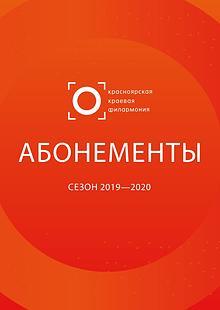Абонементы 2019/2020