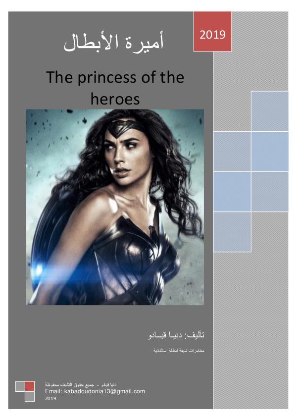 The princess of the heroes ( Arabic ) أميرة الأبطال