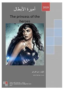 The princess of the heroes ( Arabic )