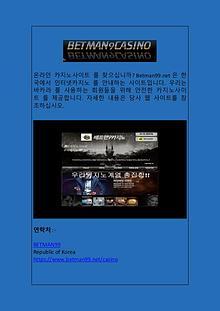 한국 온라인 인터넷 카지노사이트