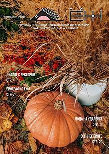 """Журнал """"Ёж"""" №4 (32)"""