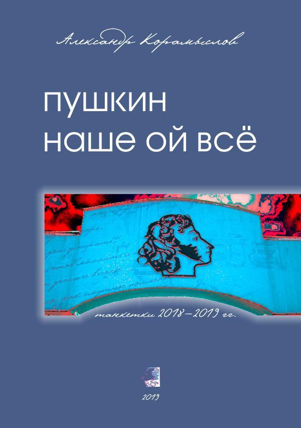 Александр Корамыслов