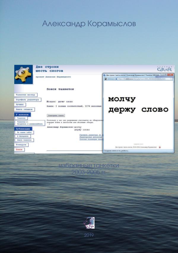 "Александр Корамыслов ""молчу / держу слово"""