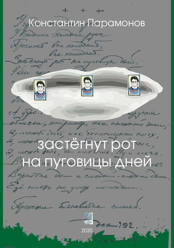 "Константин Парамонов ""застёгнут рот на пуговицы дней"""
