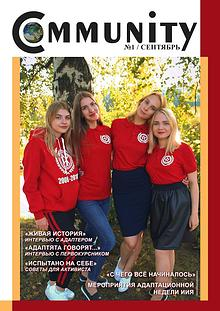 "Журнал ""Community"" - сентябрь 2018"