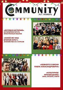 """Журнал """"Community"""" - ноябрь 2018"""
