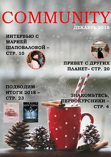 "Журнал ""Community"" - декабрь 2018"