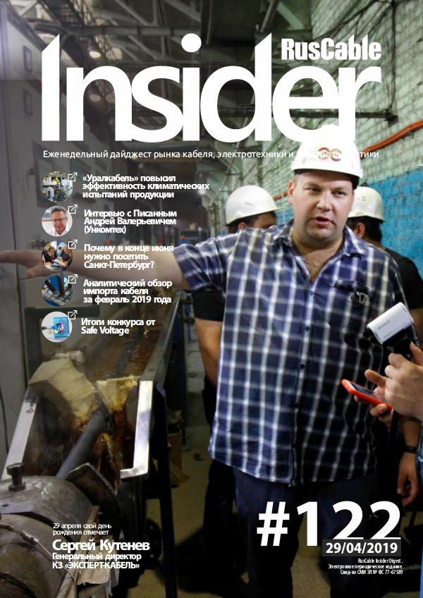 RusCable Insider Digest #122 29.04.2019