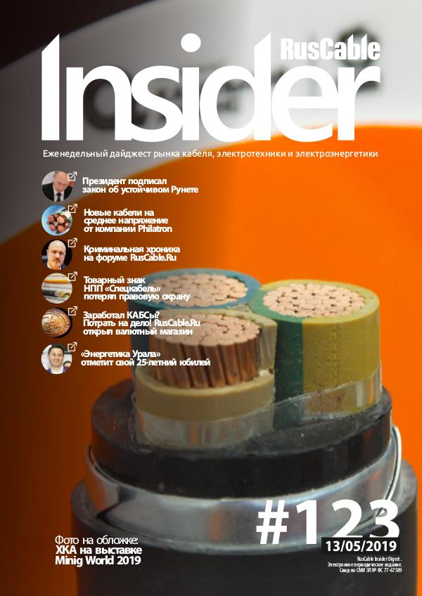 RusCable Insider Digest #123 13.05.2019