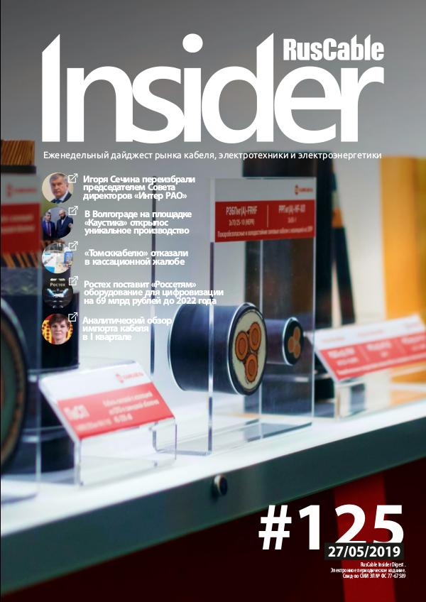 RusCable Insider Digest #125 от 27.05.2019