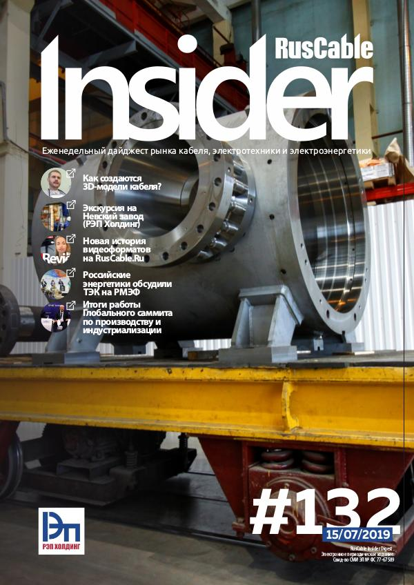 RusCable Insider Digest #132 от 15.07.2019