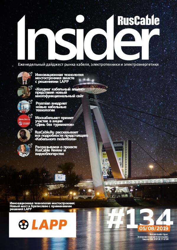 RusCable Insider Digest #134 от 05.08.2019